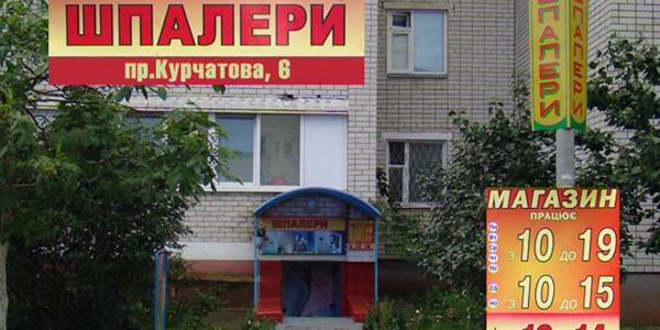 Магазин Шпалери