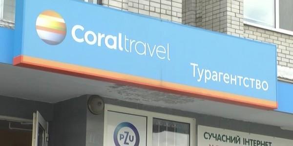 Турагенство Coraltrevel