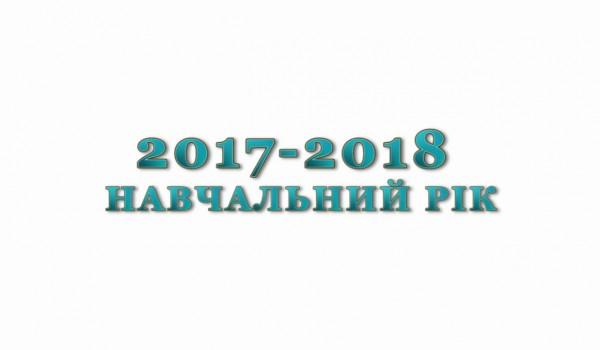 Навчальний рік 2017-2018