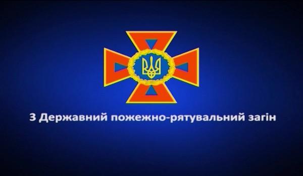 ДСНС_Ожеледиця