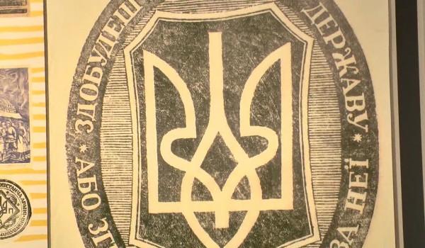 Герб України 100 років.mpg_20190819_082507.375