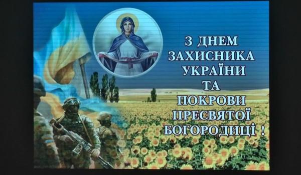 День Захисника в ПК.mpg_20191017_082631.041