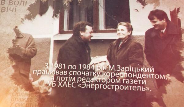 Вечір памяті Миколи Мтвійовича Заріцького.mp4_20191118_082537.564
