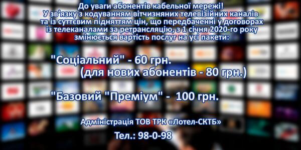Оплата-Послуг-2020