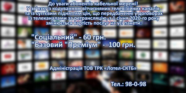 Оплата Послуг HD( кодування)
