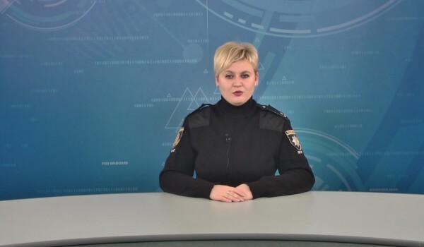 Поліція-звіт за 2019-1.mpg_20200116_085202.688
