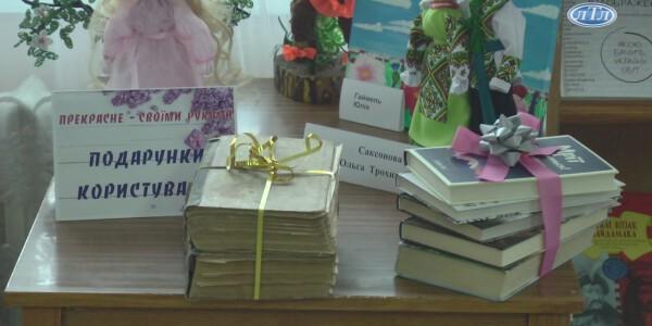 День дарування книг[10-51-22]