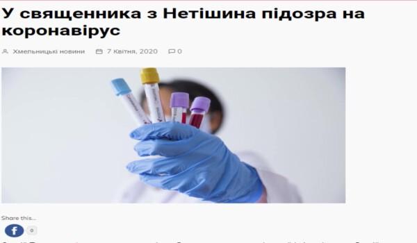 Вірус Тишкун.mpg_20200413_113438.145