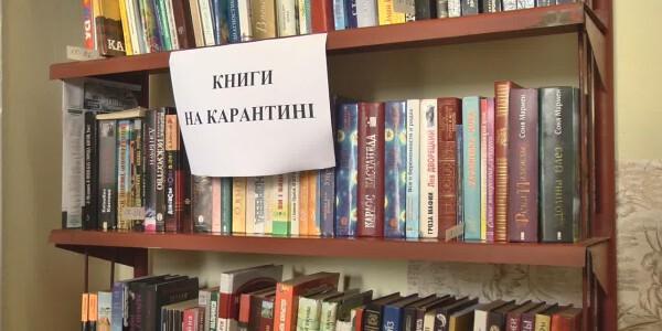 Бібліотека-3.mpg_20200701_140126.254