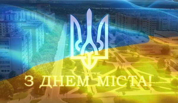 День міста 2020 перебивка.mov_20200918_155443.843