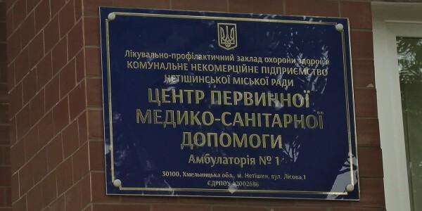 Прийом лікарів_1.mpg_20200916_165004.506
