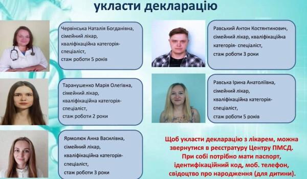 Декларації.mpg_20201022_081110.323
