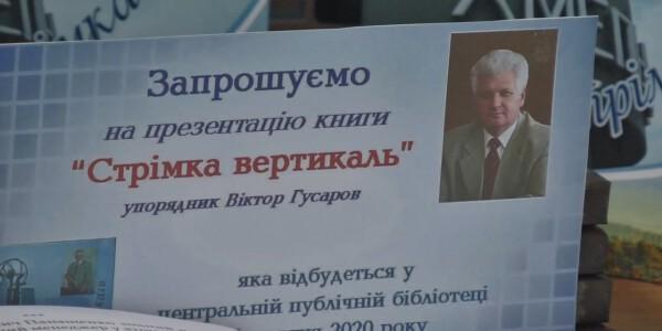 Стрімка вертикаль Миколи Панащенка.mpg_20201017_110421.823
