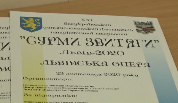 Сурми звитяги-1.mpg_20201130_081510.267