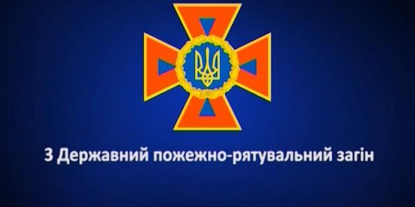 ДСНС_ожеледиця-1.mpg_20210106_152810.173