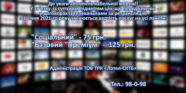 Оплата Послуг це капець 2021)
